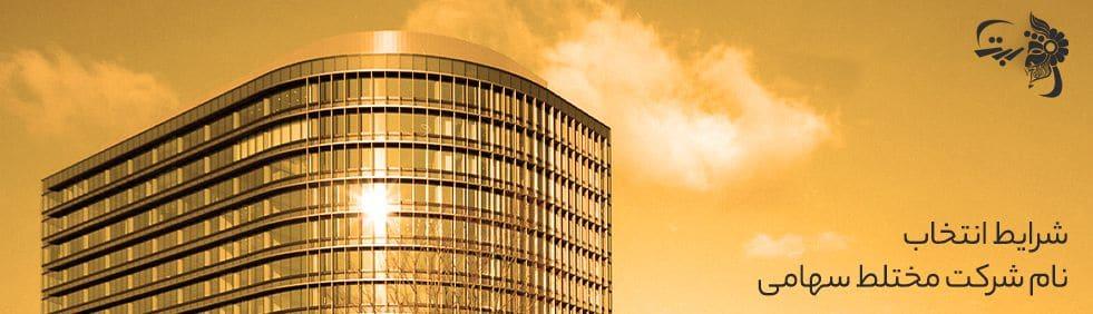 ثبت شرکت مختلط سهامی - پرشین ثبت
