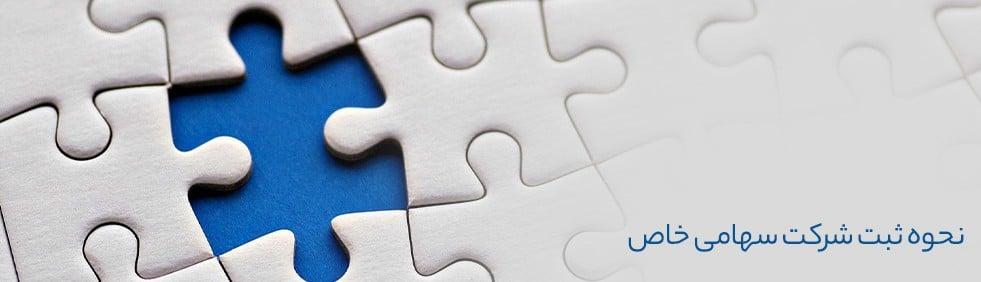 ثبت شرکت سهامی خاص - پرشین ثبت