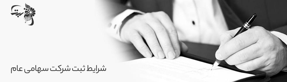 ثبت شرکت سهامی عام - پرشین ثبت