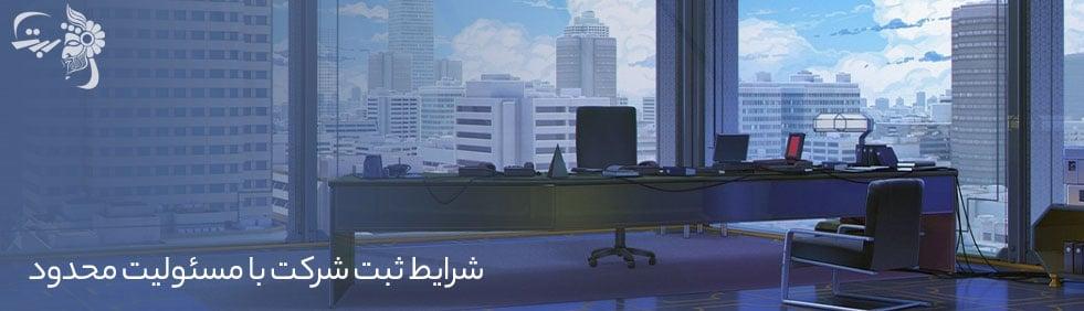 ثبت شرکت با مسئولیت محدود - پرشین ثبت